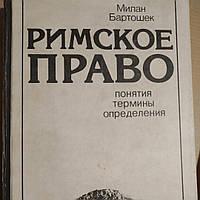 Римское право Понятия Термины Определения Милан Бартошек