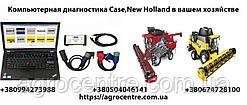 Компьютерная диагностика CASE NEW HOLLAND