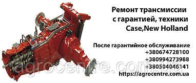 Ремонт трансмиссии STX Case-New Holland