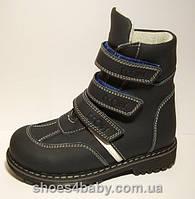 Ортопедические ботинки демисезонные Ecoby (Экоби) р.22-32