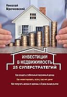 Мрочковский Н.С. Инвестиции в недвижимость. 25 суперстратегий