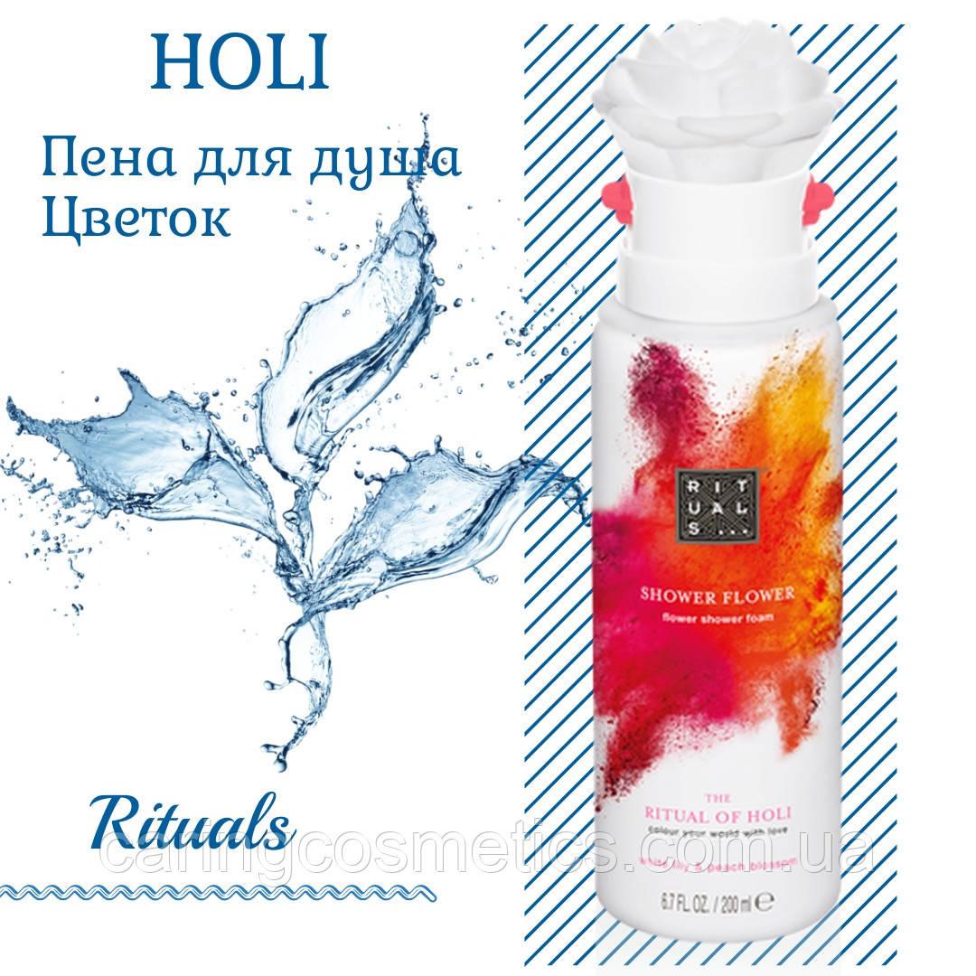 """Rituals. Пена для душа """"Holi"""". Розочка. 200ml. Производство Нидерланды."""