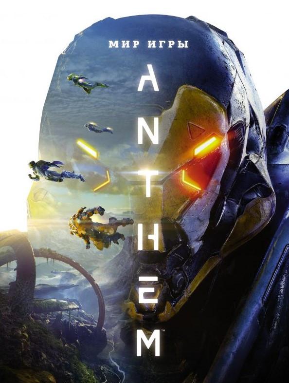 Мир игры Anthem - Дерек Уоттс