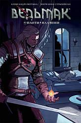 Ведьмак. Из плоти и пламени. Комикс - Александра Мотыка