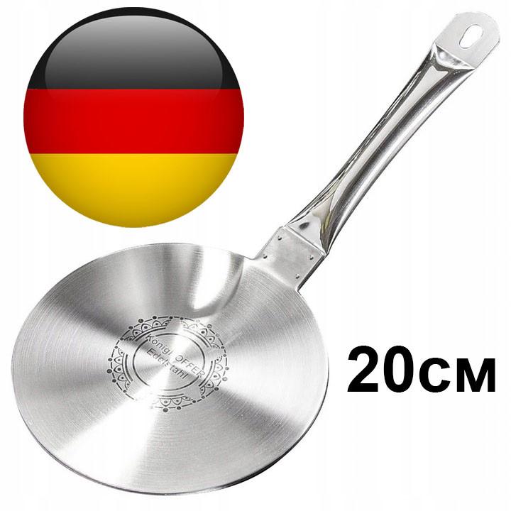 Адаптер-переходник для индукционных плит 20см KonigHOFFER Германия