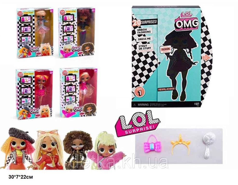 Кукла L.O.L. O.M.G. 23см XM1133 с аксес
