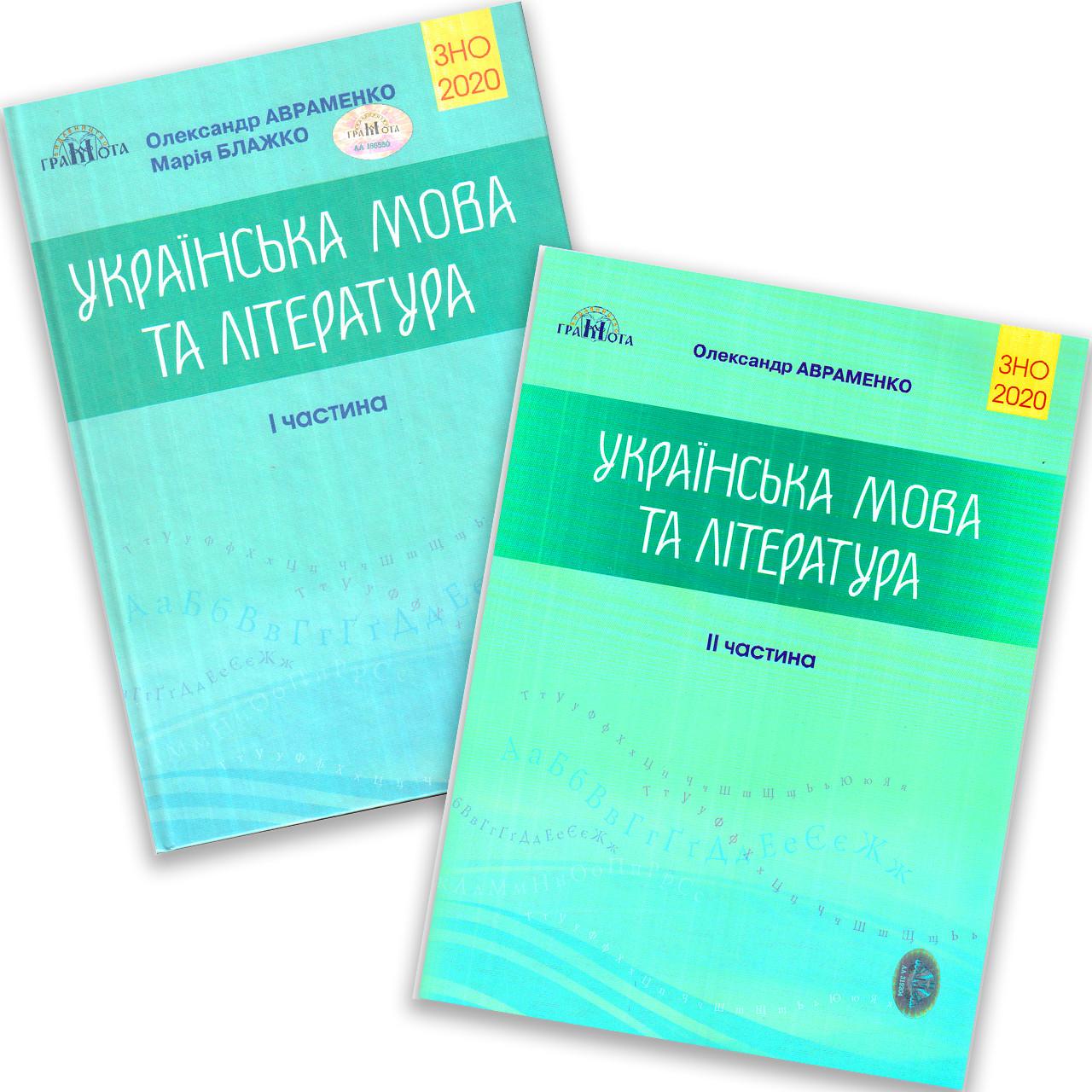 ЗНО 2020 Українська мова та література Частина 1 та 2 Авт: Авраменко О. Вид: Грамота