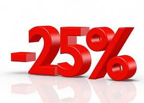 Скидка -25%