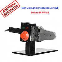 Паяльник для пластиковых труб Dnipro-M PW-85