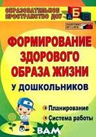 Т. Г. Карепова Формирование здорового образа жизни у дошкольников. Планирование, система работы