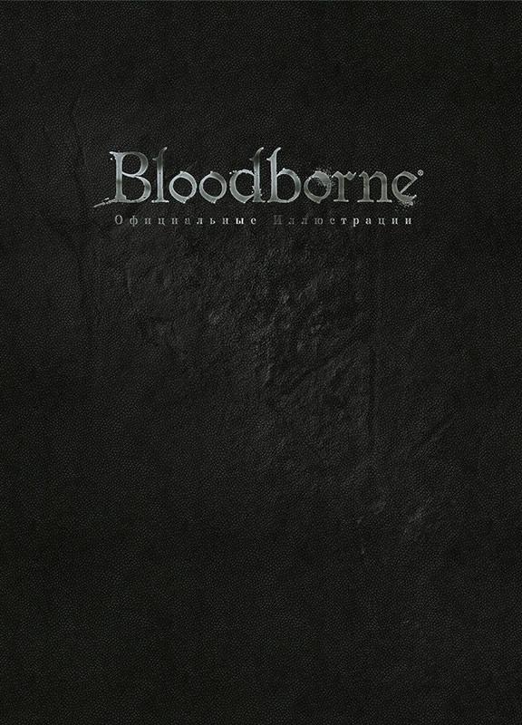Bloodborne. Официальные иллюстрации - Кихара, Сато