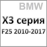 X3 F25 2010-2017