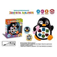 Музыкальная игрушка  Зверушки малютки  пингвинчик  на украинском языке