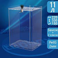 Урна для эксит-поллов 220x340x150 мм, объем 11,2 л.