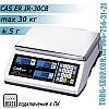 Торговые весы CAS ER JR-30CB RS