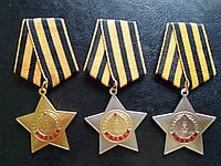 Ордена Славы I,II,III степени (Копия)
