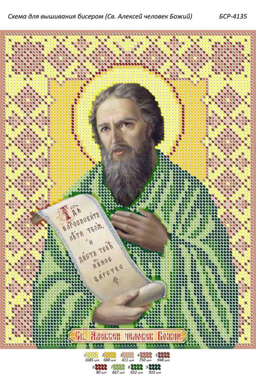 """Схема для вышивки бисером именной иконы """"Св. Алексей человек Божий"""""""