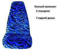 Меховые чехлы на сидения универсальные Синие полный комплект