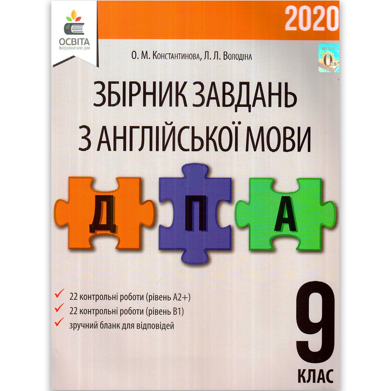 ДПА 9 клас 2020 Англійська мова Авт: Константинова О. Вид: Освіта