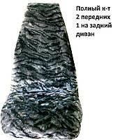 Меховые чехлы на сидения универсальные Серые Темные полный комплект