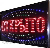 Светодиодная торговая LED вывыеска табличка реклама ОТКРЫТО на русском языке HLV 55х33 см