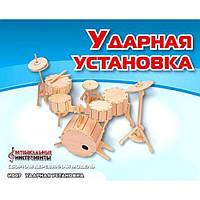 """Сборная модель МДИ """"Ударная установка"""" И007"""