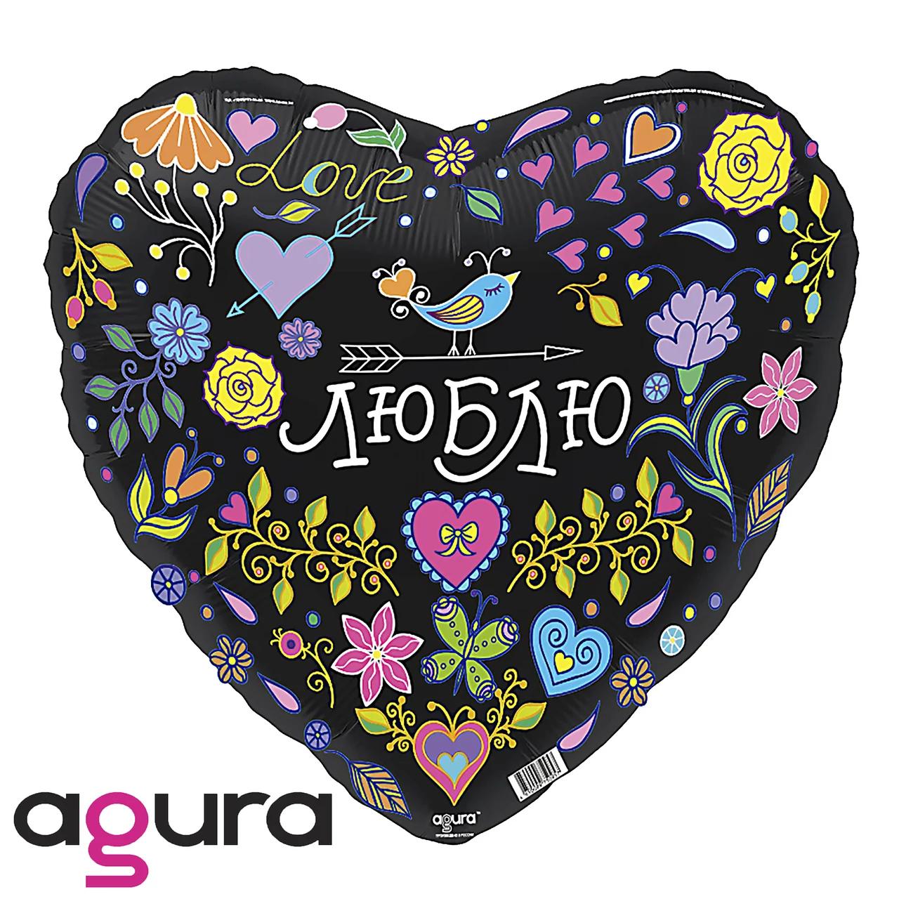 """Фол шар Аgura 18"""" Сердце Признание в любви черный (Агура)"""