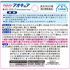 Kobayashi  Atnon Ao Cure крем (5 г) от синяков , ушибов, фото 6