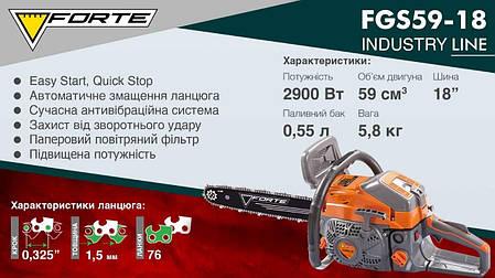 Бензопила ланцюгова Forte FGS59-18, фото 2