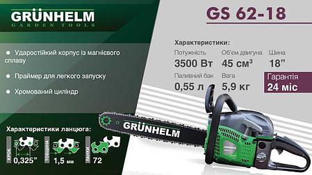 Бензопила ланцюгова Grunhelm GS62-18, фото 2