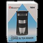 Кофеварка DOMOTEC MS 0709 + термо стакан, фото 7