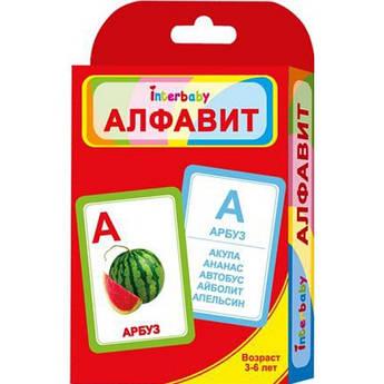 """Набор карточек Interbaby """"Алфавит"""" к04"""