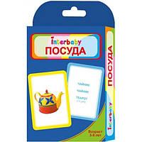 "Набор карточек Interbaby ""Посуда"" к07"