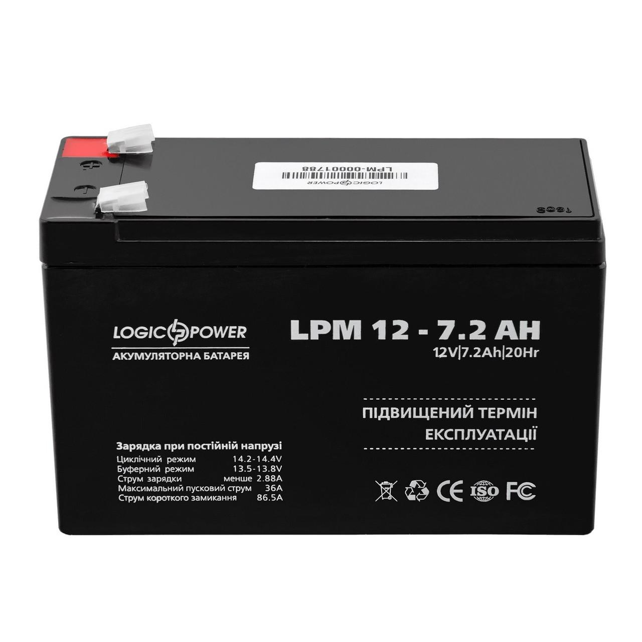 Аккумуляторная батарея LogicPower 12V 7.2 AH (LPM 12-7.2 AH) AGM