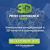 Выставка-конференция 3D Print Conference Kiev 2015 Top-device Охота Андрей