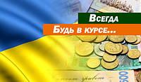 В Национальном Банке посчитали количество купюр которое приходится на одного украинца