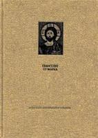 Новый Завет: Евангелие от Марка