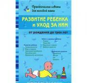 Валерия Фадеева Развитие ребенка и уход за ним от рождения до трех лет
