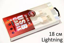 Кабель гумовий iMAX Lightning 3.0 Білий 18см