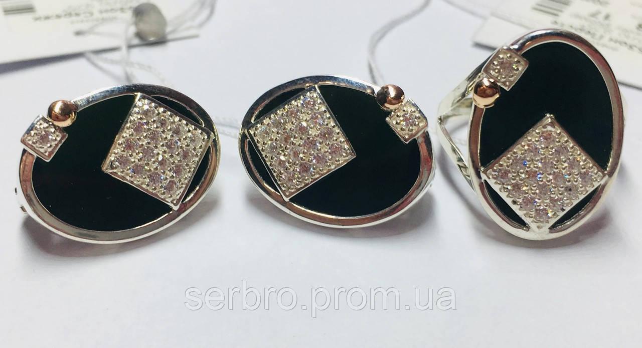 Гарнитур в серебре с  золотом и ониксом Нинет
