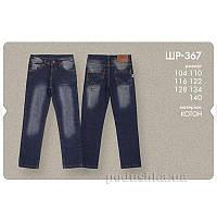 Джинсовые штаны для мальчика Бемби ШР417 104