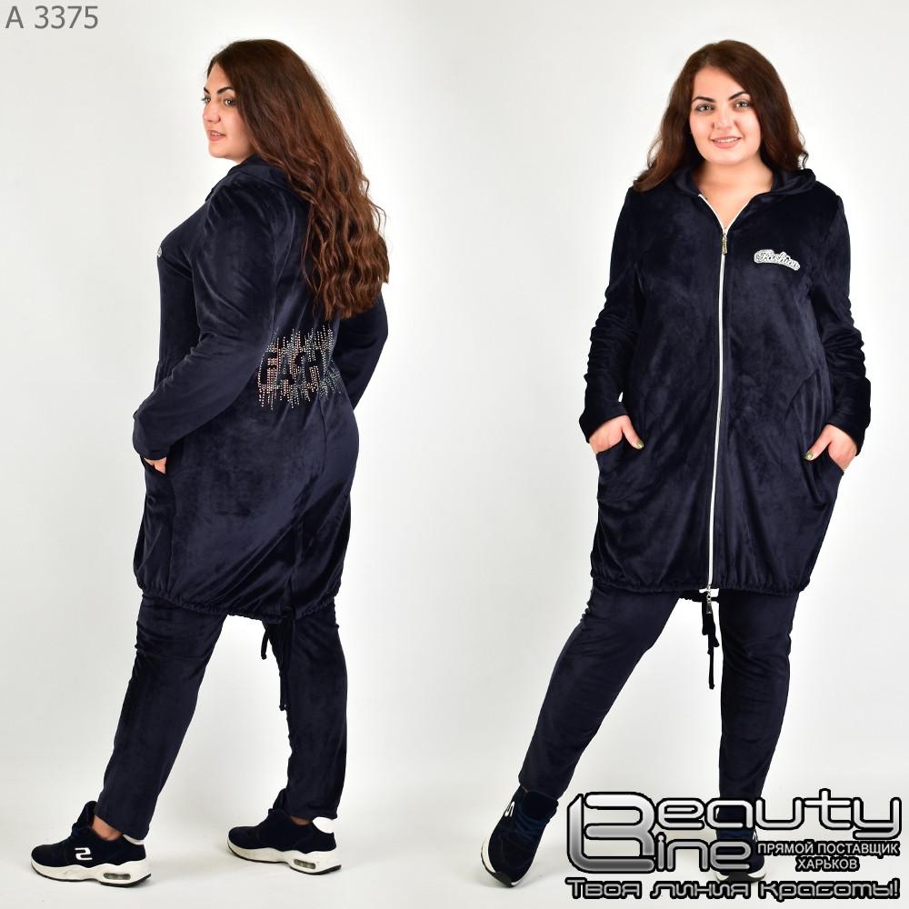Модный спортивный костюм большого размера 48,50,52,54,56,58,60,62