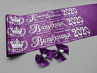 Именные ленты Выпускник 2020 в сиреневом цвете в комплекте с бантиками из атласных лент с колокольчиками (ручной работы)!