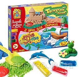Детский игровой набор  2в1 Песок тянущийся 700гр+пасочки, тесто и формочки