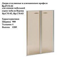 Двери стеклянные в алюминиевом профиле Верона (Verona) Bp.РСО-12