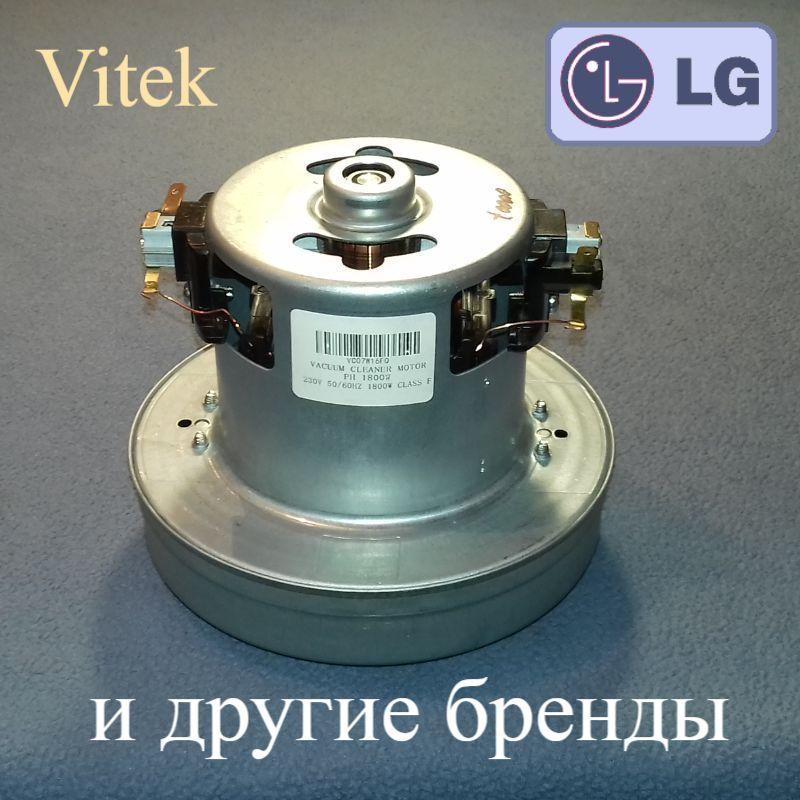 """Мотор PH / 1800W """"VC07W16FQ"""" для пылесоса LG, Витек,Rowenta H=115 /114 мм; D=130 мм (аналогLG V1J-PH2)"""