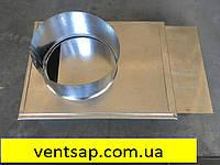 Шибер оцинковка 0,7 мм., диаметр 120 мм. дымоход, вентиляция