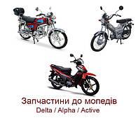 Запчасти для мопедов Delta, Alpha, Active