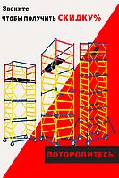 Вышка тура строительная передвижная от производителя