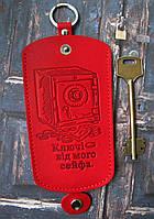 Чохол для ключів великий червоний Ключі від мого сейфа
